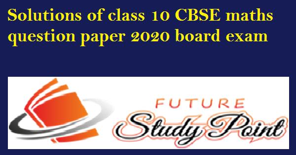 class 10 maths paper solutions 2020