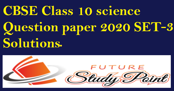 Science set 3 solution class 10-20
