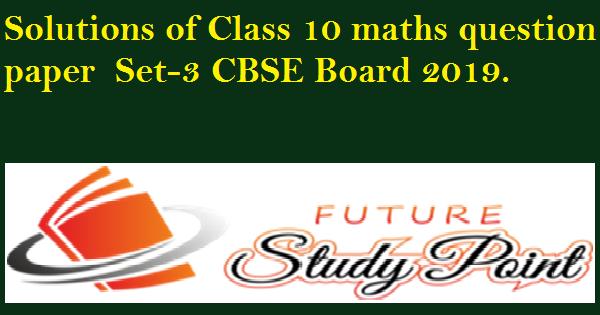 class 10 maths set 3 maths 2019 solutions