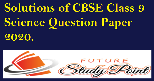 class 9 science question paper 2020