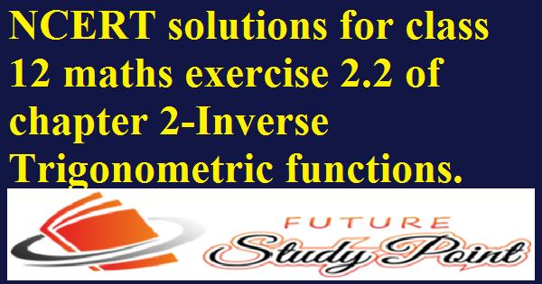 ex.2.2 inverse trigonometric functions